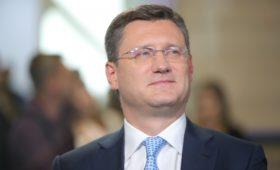 Новак заявил о рекордных добыче и экспорте газа в 2018 году