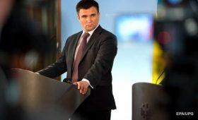 Украина разорвала 49 договоров с Россией — Климкин