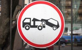 Машины продолжают эвакуировать из-под только что установленных запрещающих знаков