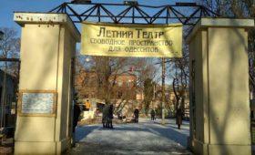Борьба за Летний театр в Одессе: активисты сошлись с бизнесменами