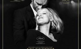 «Холодная война» — главный приз Американского общества кинооператоров
