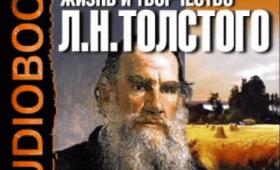 Толстой Лев Николаевич. Жизнь и творчество. Аудиокнига