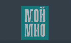 Борис Гребенщиков — ПОМОГАЕМ МойМио