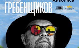 Борис Гребенщиков о музыке, живописи и персональной выставке в Минске