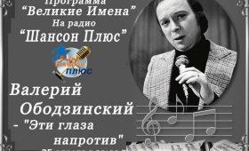 Радио «Шансон Плюс» Тема эфира «Великие Имена»- Валерий Ободзинский