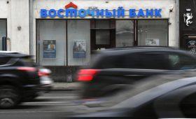 Суд обязал структуру Baring Vostok продать 9,99% банка «Восточный»