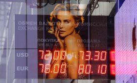 Аналитики предсказали рублю падение до 79,5 за доллар в следующем году