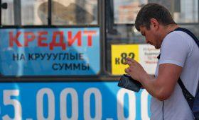 Минфин объявил «социальной проблемой» рост долговой нагрузки россиян