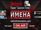 На радио «Шансон Плюс» — Программа: «ИМЕНА» — MODONNA