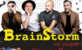 Радио «Шансон Плюс» Программа: SoundCheck — BrainStorm