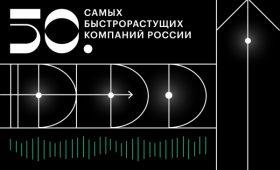 Рейтинг РБК: 50 самых быстрорастущих компаний России 2019 года