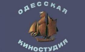 Все фильмы Одесской киностудии в свободном доступе