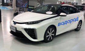 Водородные автомобили от TOYOTA