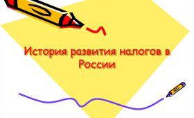 Новые налоги на квартиры в РФ