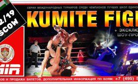 Бои без правил в Москве 25 декабря в дворце Крылья советов