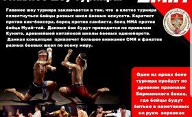 Бои без правил. Легендарная лига Кумите файт и ММА в Москве 25 декабря