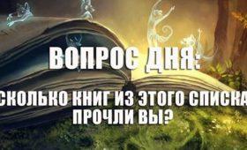 Список книг которые стоит прочитать