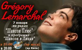 Программа Шансон в Лицах на радио Шансон Плюс 7 января в эфире