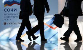 Власти РФ перенесут Сочинский инвестфорум на неопределенный срок