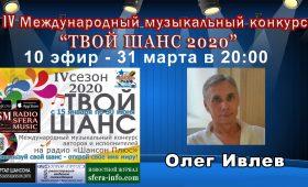 ДЕСЯТЫЙ ЭФИР КОНКУРСА — ПРОЕКТА «ТВОЙ ШАНС 2020»