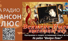 Программа памяти Валерия Ободзинского на радио Шансон Плюс