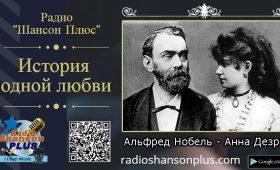 История любви Альфред Нобель и Анна Дезри на радио Шансон Плюс