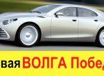 НОВАЯ ВОЛГА ПОБЕДА 2020 (ГАЗ М20) — обзор: порвет Ладу Ниву 4х4, Toyota Land Cruiser и Панамеру