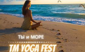 TM YOGA FEST — фестиваль Медитации, Йоги и Аюрведы 2020 в Черноморске