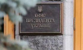 ОП требует отпустить задержанных в Минске украинцев