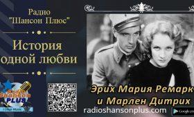 История любви — Марлен Дитрих и Эрих Мария Ремарк на радио Шансон Плюс
