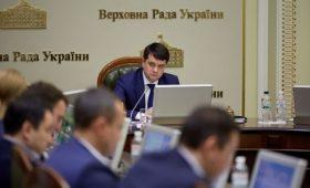 Рада откладывает рассмотрение бюджета-2021
