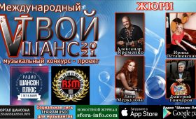 Главное музыкальное событие года: Международный музыкальный конкурс «Твой шанс 2021»