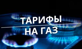 Питання зниження тарифів на газ для населення обговорили на енергетичній нараді під головуванням Володимира Зеленського