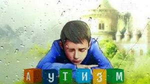 5 удивительных признаний людей с аутизмом