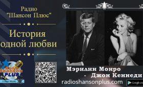 Программа: История любви —Мэрилин Монро и Джон Кеннеди. Радио Шансон Плюс