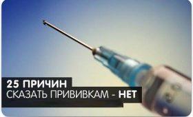 25 причин сказать прививкам — нет!